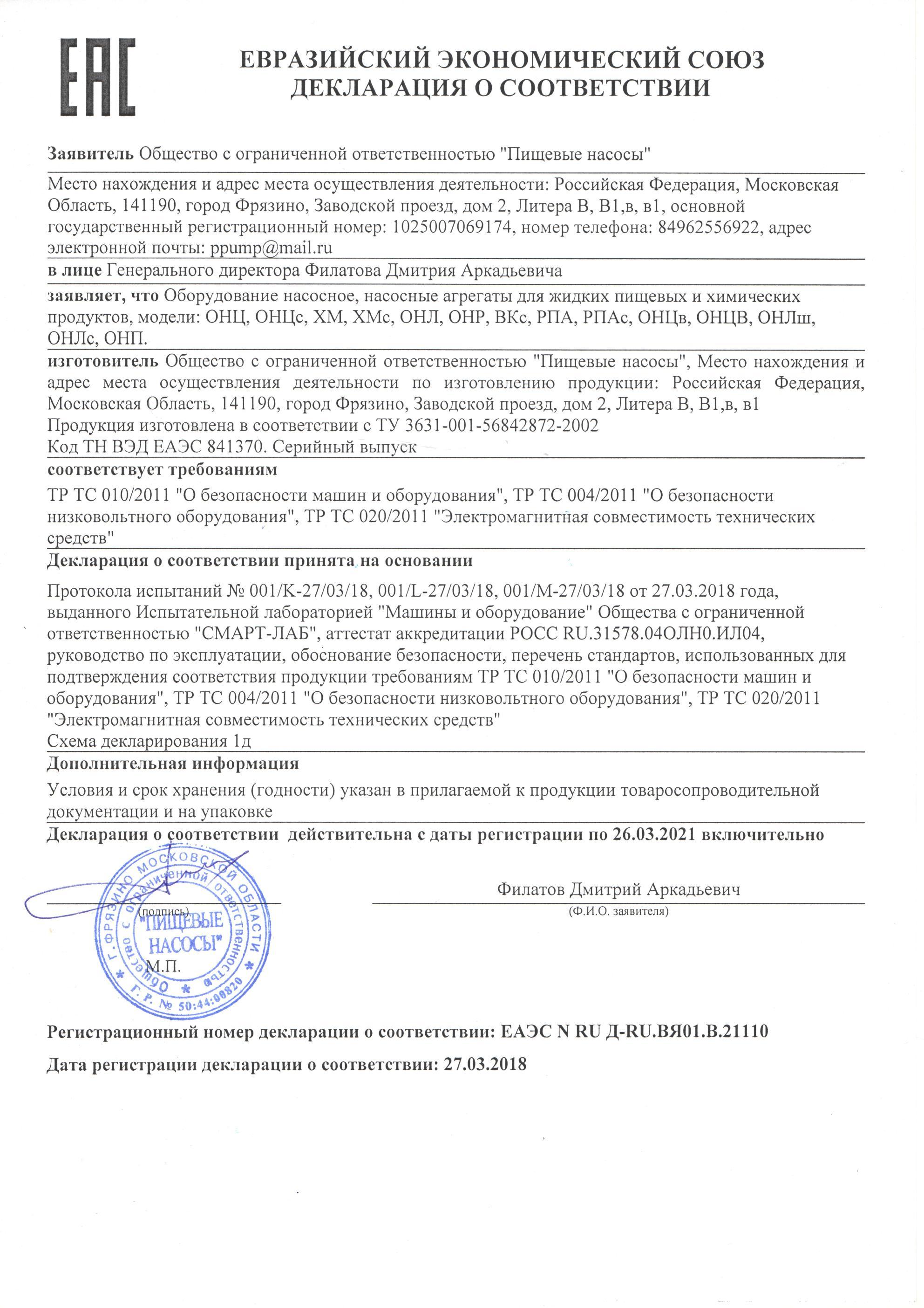 Регистрация ооо во фрязино продажа акций декларация 3 ндфл